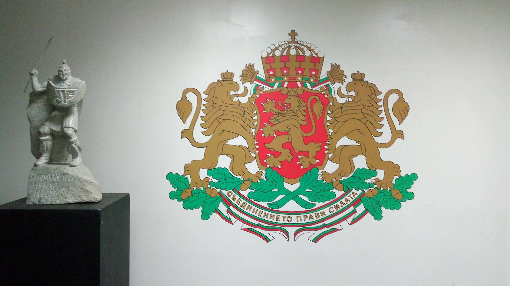 Да живее свободна и независима България!