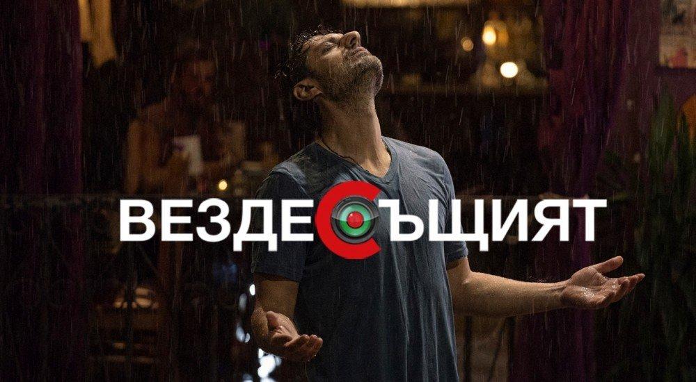 """Прожекция на """"Вездесъщият"""" с Илиян Джевелеков!"""