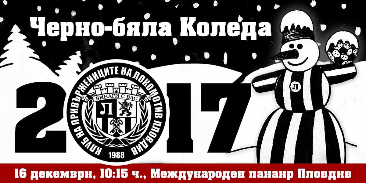 ЧЕРНО-БЯЛА КОЛЕДА 2017