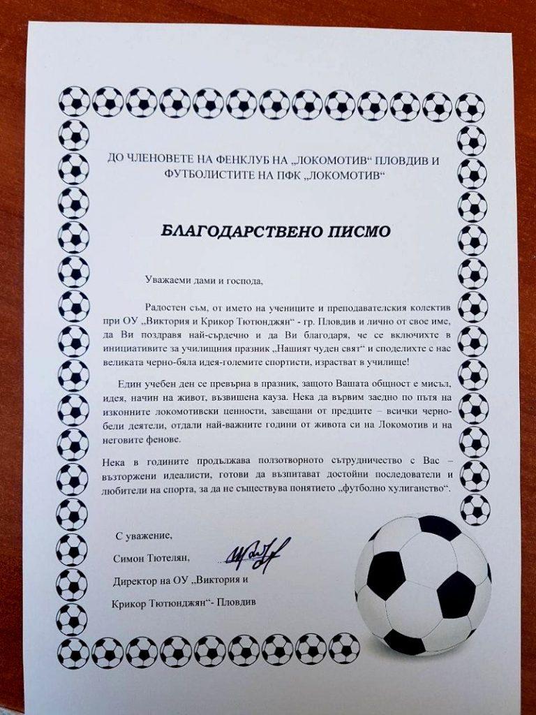 "училище ""Виктория и Крикор Тютюнджиян"""