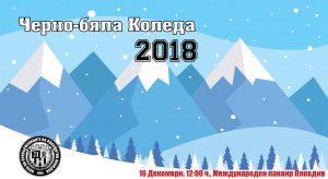 Черно-бяла Коледа 2018!