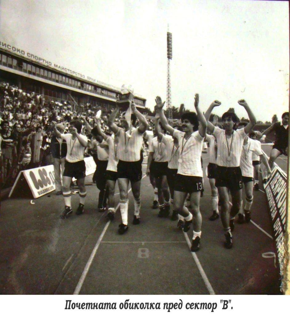 1 юни 1983 г., Националния стадион в София