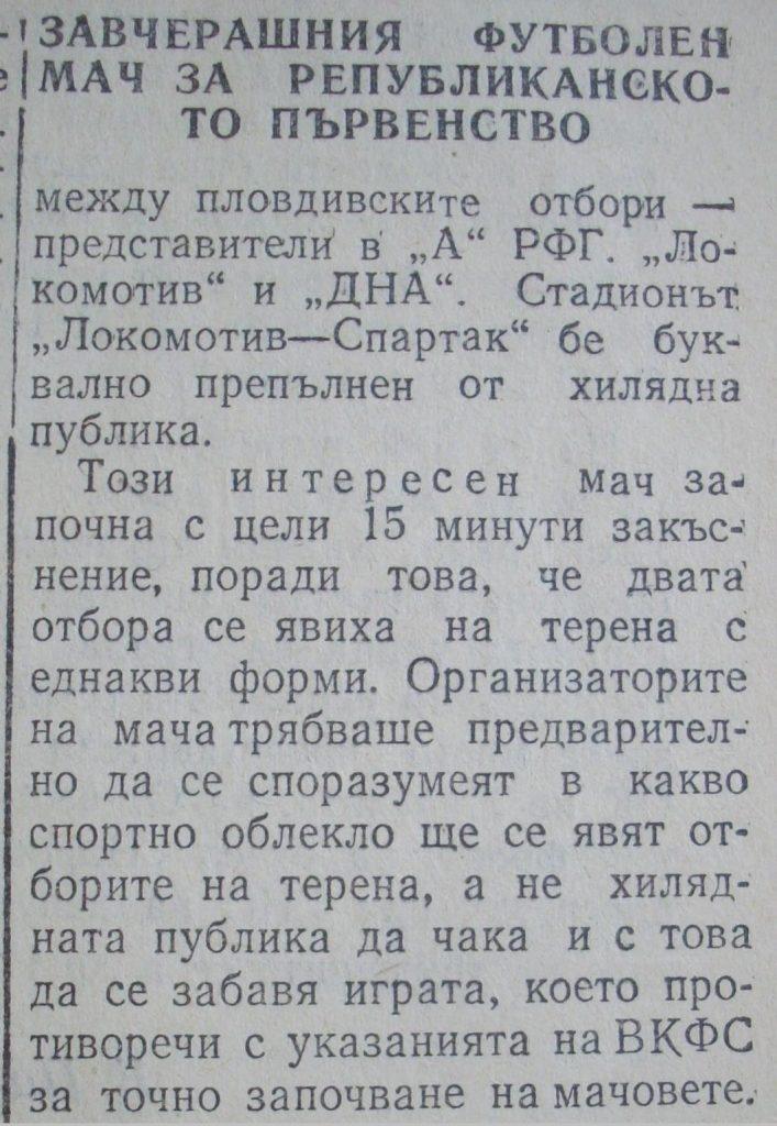 """В-к """"Отечествен глас"""", 27 май 1952 г."""