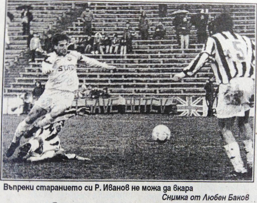 """В-к """"Марица"""", 9 март 1995 г."""