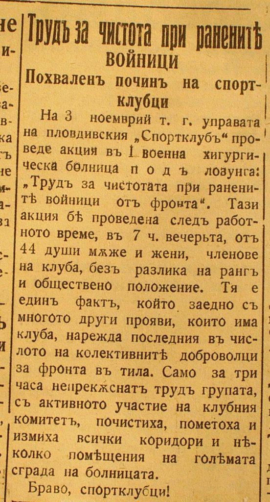 """В-к """"Отечествен глас"""", 8 ноември 1944 г."""