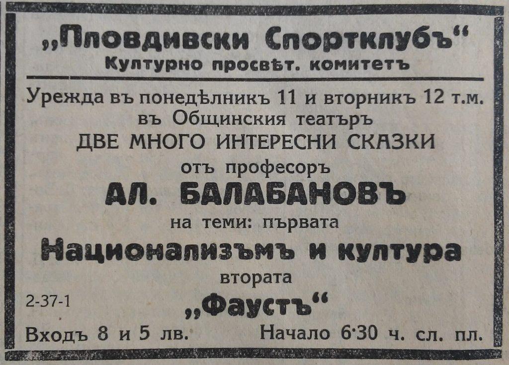 "В-к ""Победа"", 11 януари 1932 г."