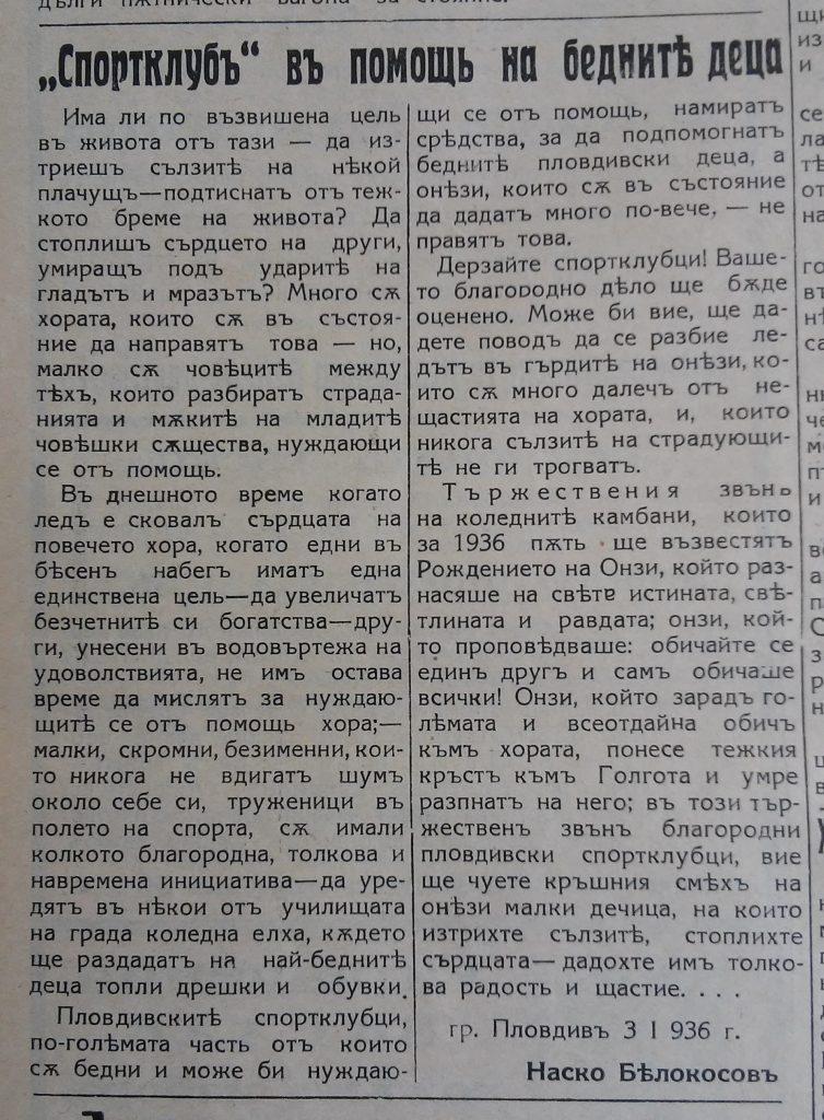 """В-к """"Воля"""", 3 януари 1936 г."""