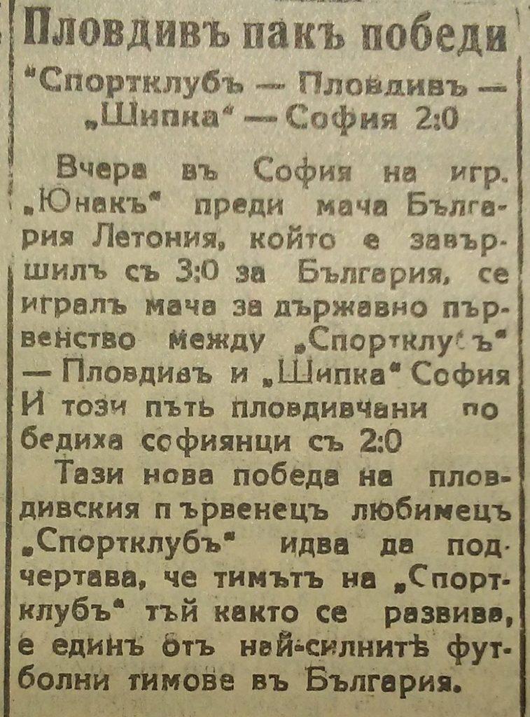 """""""Юг"""", Пловдив, 25 май 1939 г."""