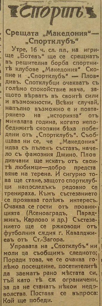 """""""Воля"""", Пловдив, 22 август 1942 г."""