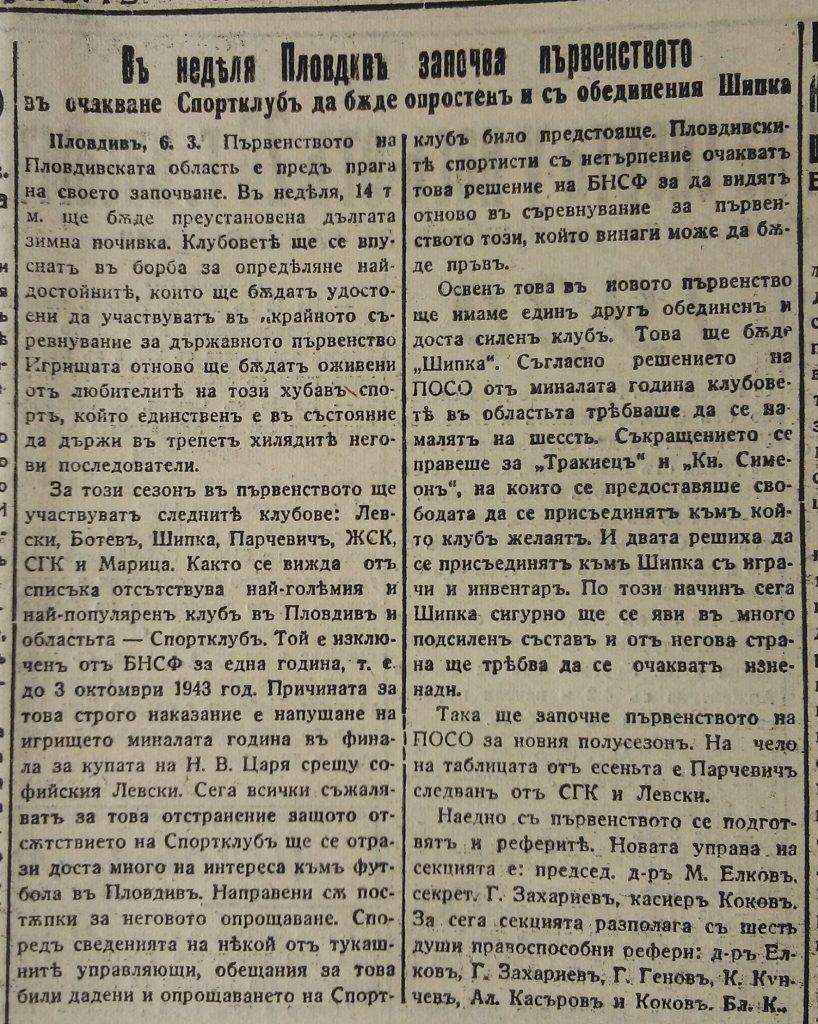 """Спорт"", София, 8 март 1943 г."