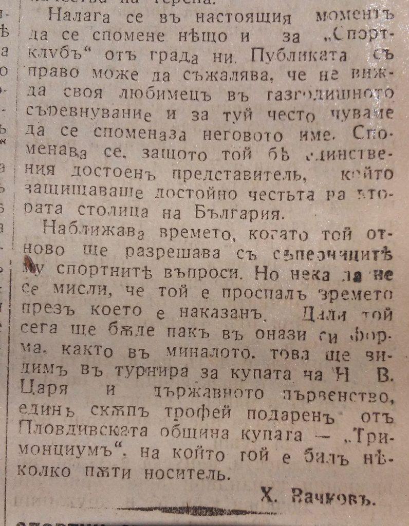 """""""Дневник"""", София, 26 август 1943 г."""