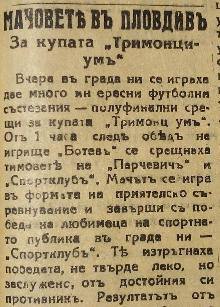 """""""Воля"""", Пловдив, 18 октомври 1943 г."""