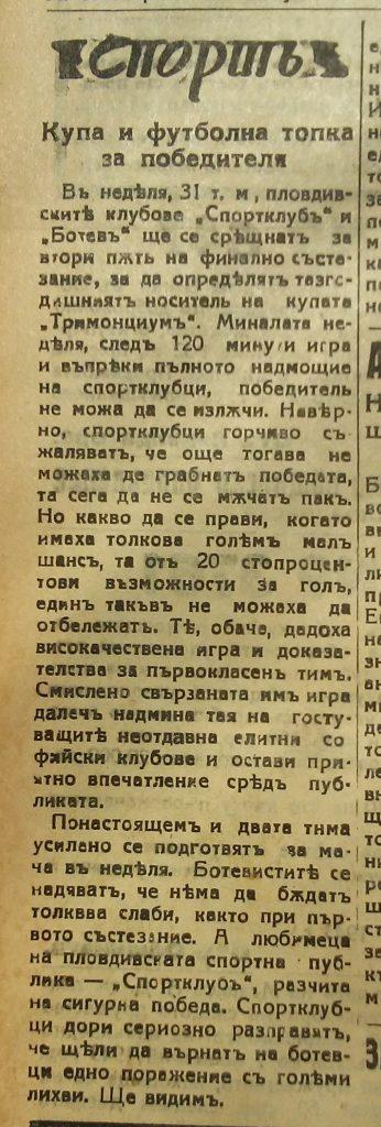 """""""Воля"""", Пловдив, 29 октомври 1943 г."""