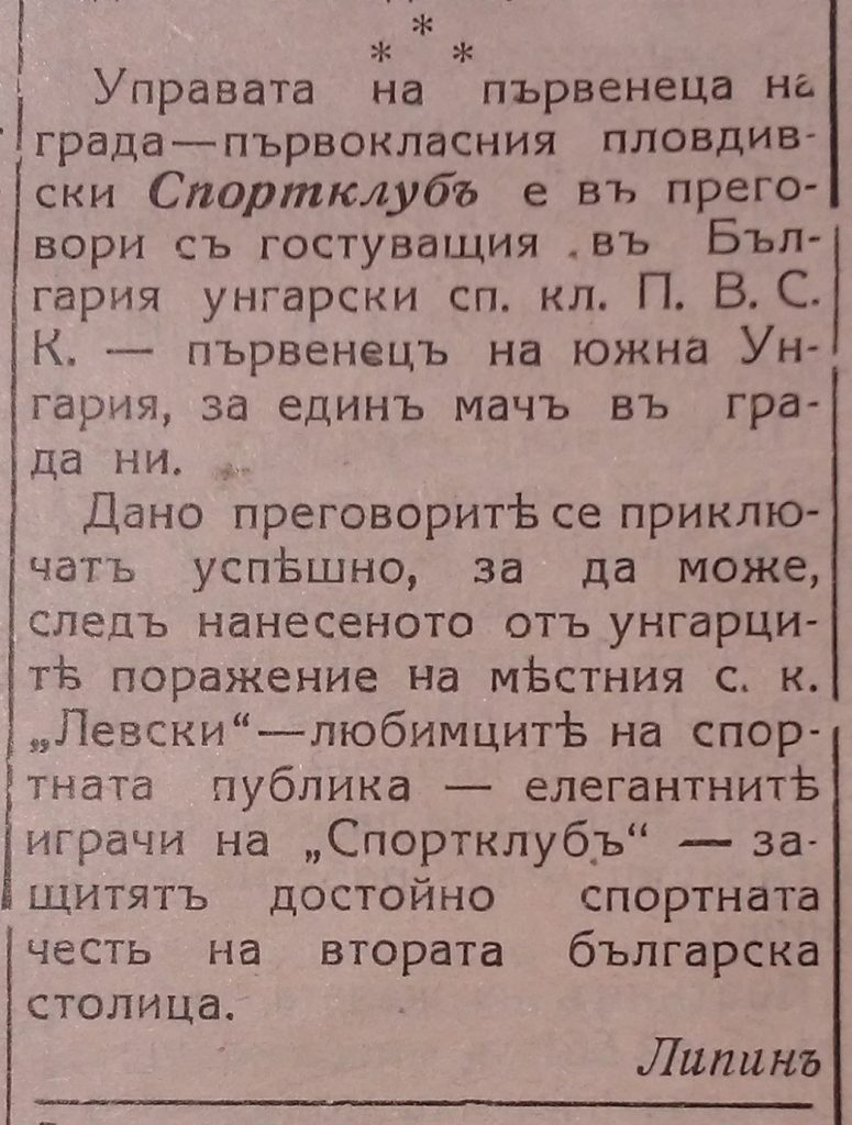 """""""Воля"""", Пловдив, 12 октомври 1936 г."""