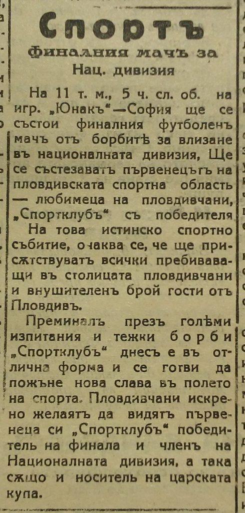 """""""Юг"""", Пловдив, 6 септември 1938 г."""