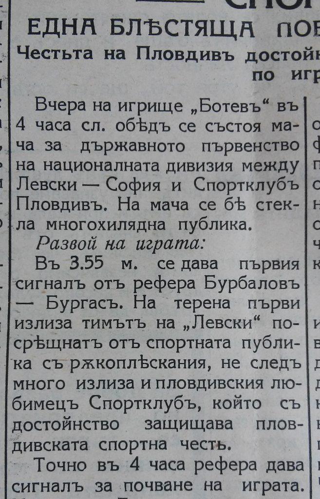 """""""Пловдив"""", 24 октомври 1938 г."""