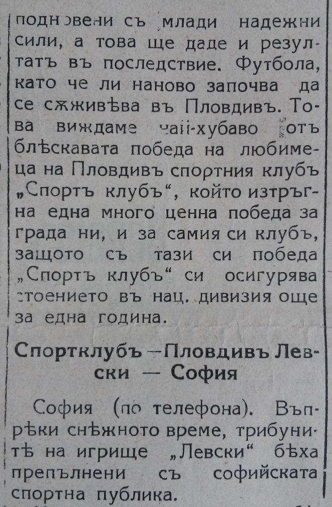 """""""Пловдив"""", 13 март 1939 г."""