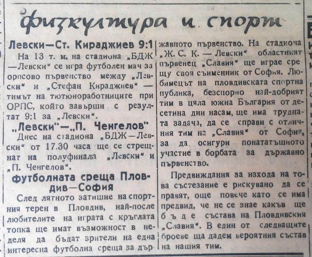 """""""Отечествен глас"""", Пловдив, 15 август 1946 г."""
