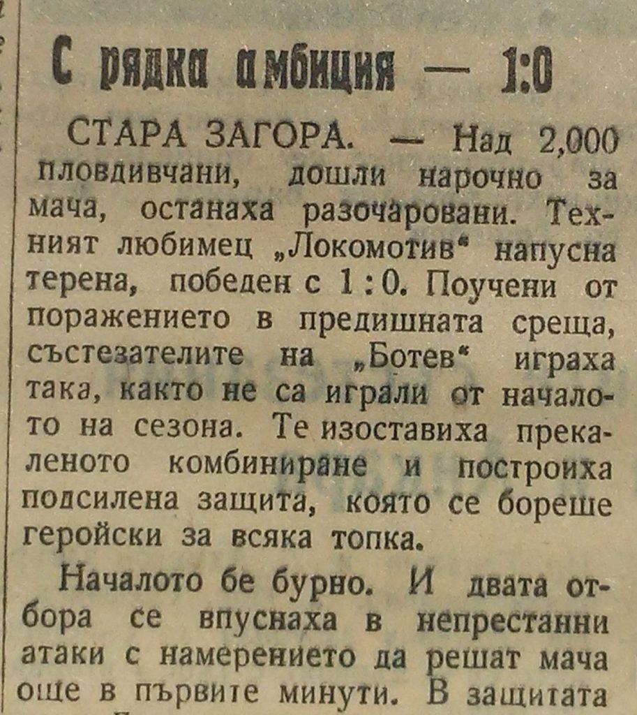 """""""Народен спорт"""", София, 24 октомври 1957 г."""