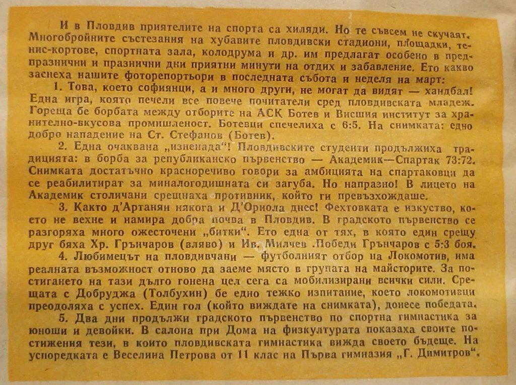 """""""Физкултура и спорт"""", София, 4 април 1960 г."""