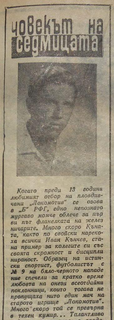 """Комсомолска искра"", Пловдив, 15 юли 1968 г."