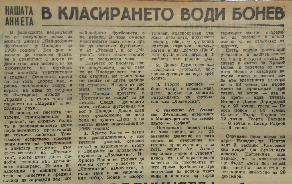 """Комсомолска искра"", Пловдив, 2 декември 1968 г."