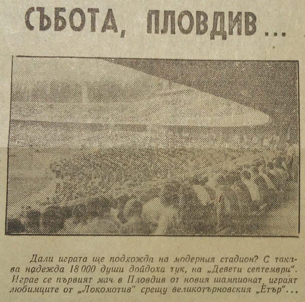 """""""Народен спорт"""", София, 16 август 1971 г."""