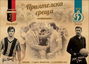 """Мач на ветераните: """"Локомотив"""" Пловдив – """"Динамо"""" Москва."""