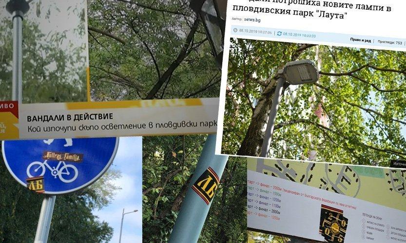 Срам сте за Пловдив, жълти селяни!
