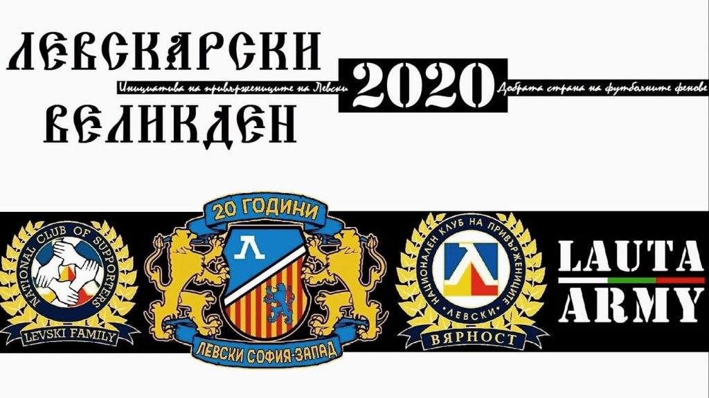 Левскарски Великден 2020