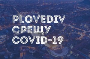 pLOVEdiv срещу СOVID-19